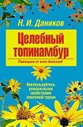 Николай Даников -Целебный топинамбур. Помощник от всех болезней
