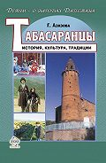 Габибат Азизова - Табасаранцы. История, культура, традиции