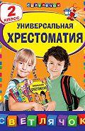 Коллектив Авторов -Универсальная хрестоматия.2 класс