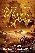 Томас Дональд -Шерлок Холмс. Смерть на коне бледном