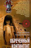 Сергей Скрипаль - Обреченный контингент