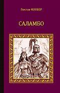 Гюстав Флобер - Саламбо (сборник)