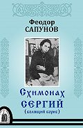 Феодор Сапунов - Схимонах Сергий (болящий Борис)