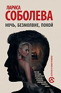 Лариса Соболева -Ночь, безмолвие, покой