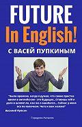 Наталия Городнюк -FUTURE in English с Васей Пупкиным
