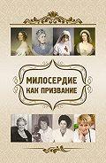 Е. В. Харламов -Милосердие как призвание