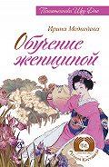 Ирина Медведева - Обучение женщиной