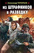 Александр Терентьев -Из штрафников в разведку