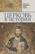 Митрополит Иларион (Алфеев) -Церковь в истории. Православная Церковь от Иисуса Христа до наших дней
