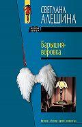Светлана Алешина -Барышня-воровка (сборник)