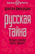Алексей Виноградов - Русская тайна. Откуда пришел князь Рюрик?