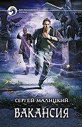 Сергей Малицкий -Вакансия