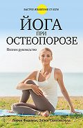 Эллен Солтонстолл - Йога при остеопорозе