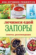 С. П. Кашин - Лечимся едой. Запоры. 200 лучших рецептов. Советы, рекомендации