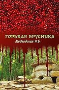 Наталья Медведская - Горькая брусника