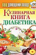 С. П. Кашин -Кулинарная книга диабетика
