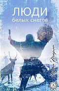 Ирина Тюрина -Люди белых снегов