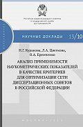 Лилия Цветкова -Анализ применимости наукометрических показателей в качестве критериев для оптимизации сети диссертационных советов в Российской Федерации