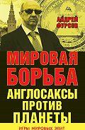 Андрей Фурсов -Мировая борьба. Англосаксы против планеты