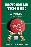 Бернд Гросс, Вернер Шлагер - Настольный теннис. Руководство от чемпиона мира
