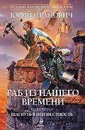 Юрий Иванович -Шагнуть в неизвестность