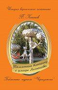Валерий Кононов - Памятник котенку с улицы Лизюкова