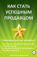 Константин Марамыгин -Как стать успешным продавцом
