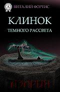 Виталий Фортис - Клинок темного рассвета