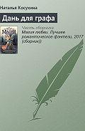 Наталья Косухина -Дань для графа