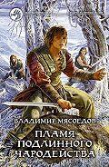 Владимир Мясоедов -Пламя подлинного чародейства
