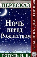 Татьяна Черняк -Пересказ произведения Н.В. Гоголя «Ночь перед Рождеством»