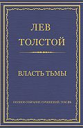 Лев Толстой - Полное собрание сочинений. Том 26. Произведения 1885–1889 гг. Власть тьмы