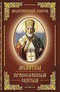 Сборник -Молитвенный покров. Молитвы православным святым