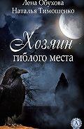Лена Обухова -Хозяин гиблого места