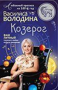 Василиса Володина - Козерог. Любовный прогноз на 2014 год