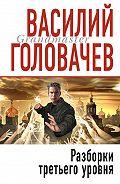 Василий Головачев -Разборки третьего уровня