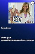 Марина Осокина -Тренинг продаж: навыки эффективного взаимодействия с покупателем