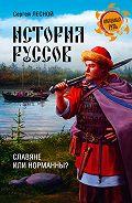 Сергей Лесной - История руссов. Славяне или норманны?