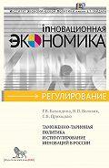 С. Приходько - Таможенно-тарифная политика и стимулирование инноваций в России