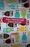 Юлия Бекенская -Ваш творческий ежедневник