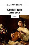 Валерий Гурков -Стихи, как ониесть. 2015/2