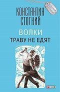 Константин Стогний -Волки траву не едят