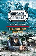 Сергей Зверев -На одном вдохе