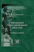 Владимир Живетин -Управление этико-правовыми рисками