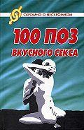 Светлана Колосова -100 поз для вкусного секса