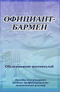 Илья Мельников -Официант-бармен. Обслуживание посетителей