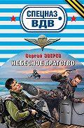 Сергей Зверев -Небесное братство