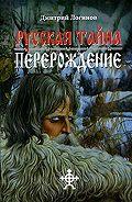 Дмитрий Логинов -Русская Тайна. Перерождение
