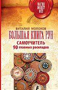 Виталий Молохов - Большая книга рун. Самоучитель. 90 главных раскладов