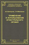 Сергей Милюков -Применение и использование боевого ручного стрелкового, служебного и гражданского огнестрельного оружия